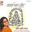 BRC-CD-045            AMAR NIBHRITA SADHANA