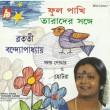 BRC-CD-047            PHUL PAKHI TARADER SANGE