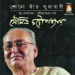 BRC-CD-292             SHONO TAAR SUDHABANI