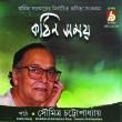 BRC-CD-311           KOTHIN SAMAY