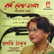 BRC-CD-379           RABI LEKHO MALA