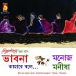 BRC-CD-592 BHAVNA KAHARE BOLE